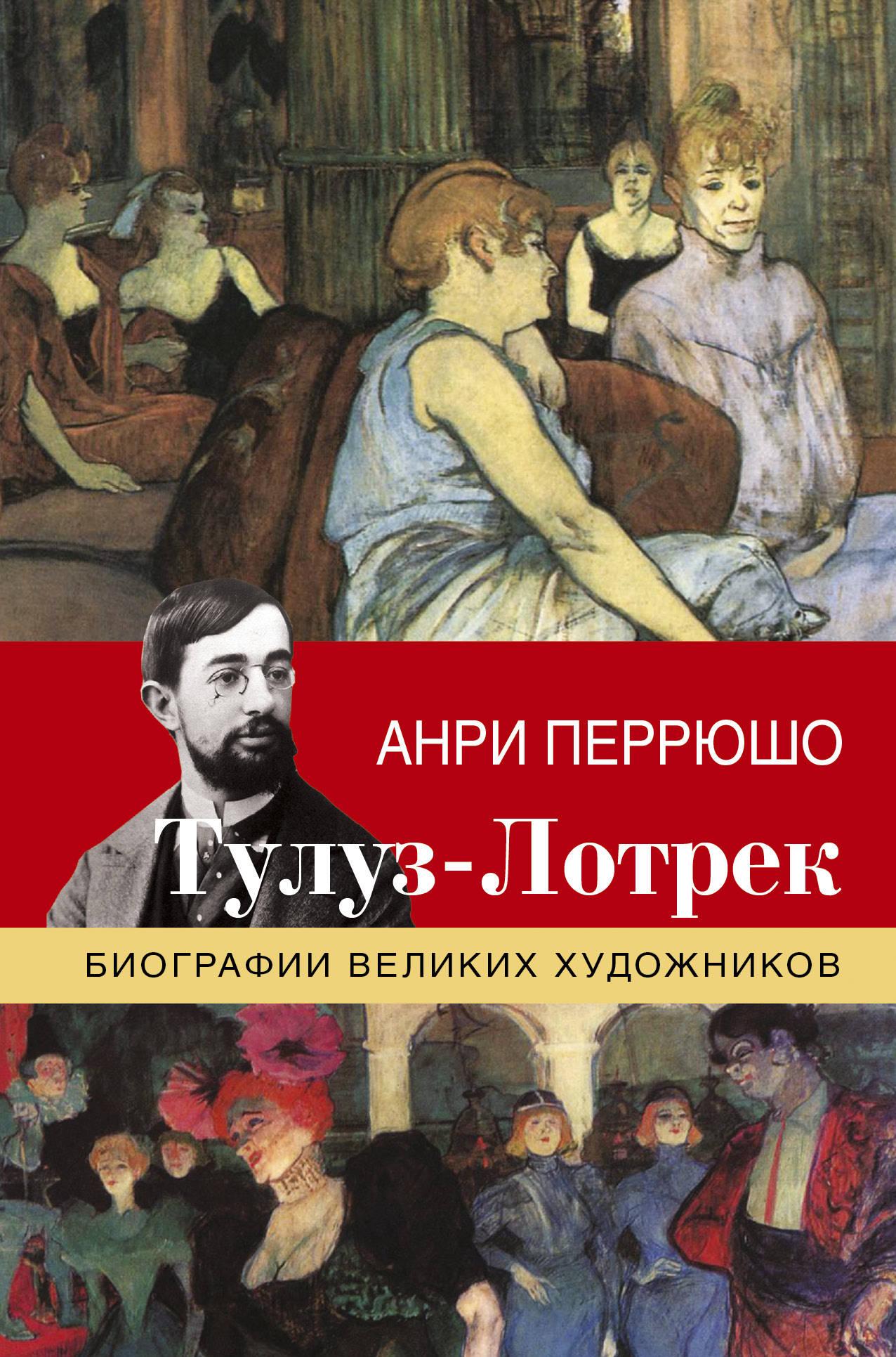 Перрюшо Анри Тулуз-Лотрек ISBN: 978-5-17-103320-0 анри де тулуз лотрек cdpc