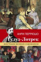 Перрюшо Анри - Тулуз-Лотрек' обложка книги