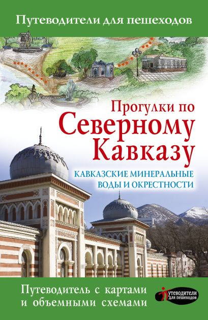 Прогулки по Северному Кавказу - фото 1