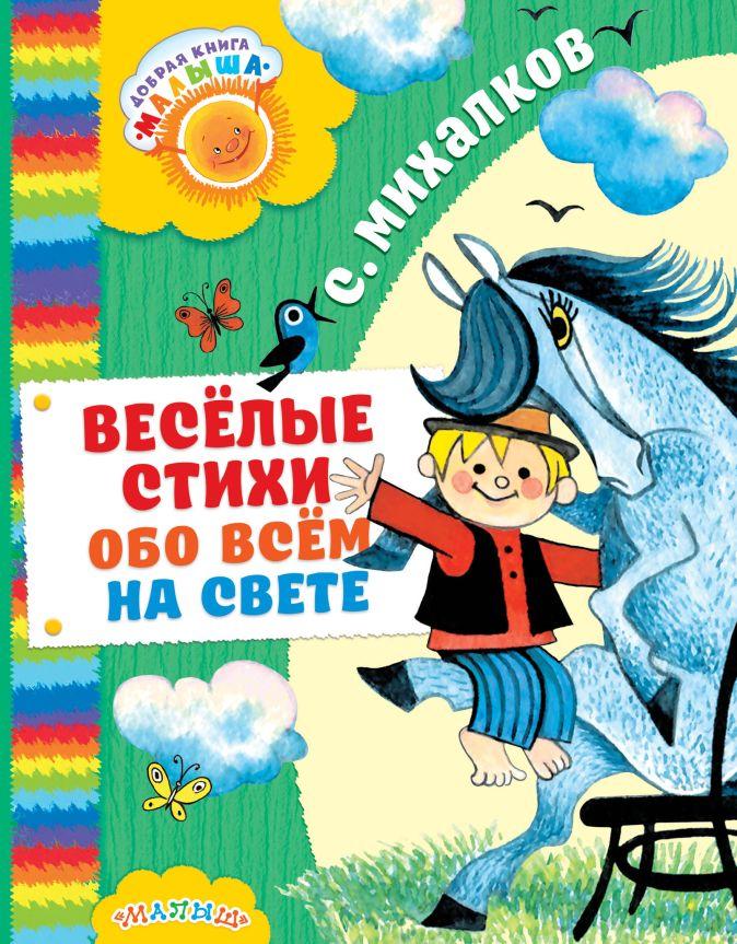 С. Михалков - Весёлые стихи обо всём на свете обложка книги