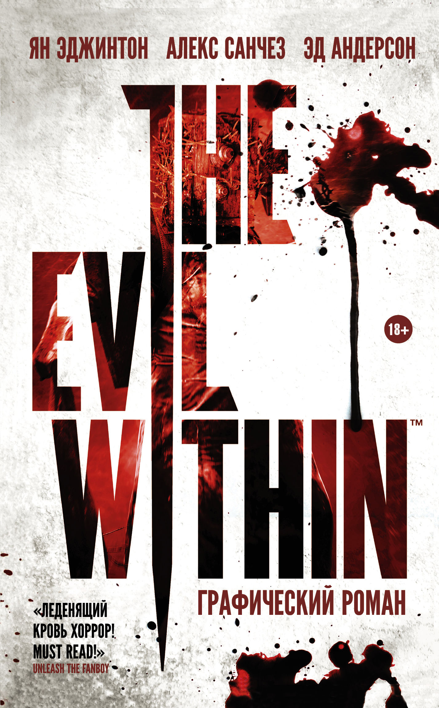 Ян Эджинтон, Алекс Санчез, Эд Андерсон The Evil Within андерсон дж искра в ночи