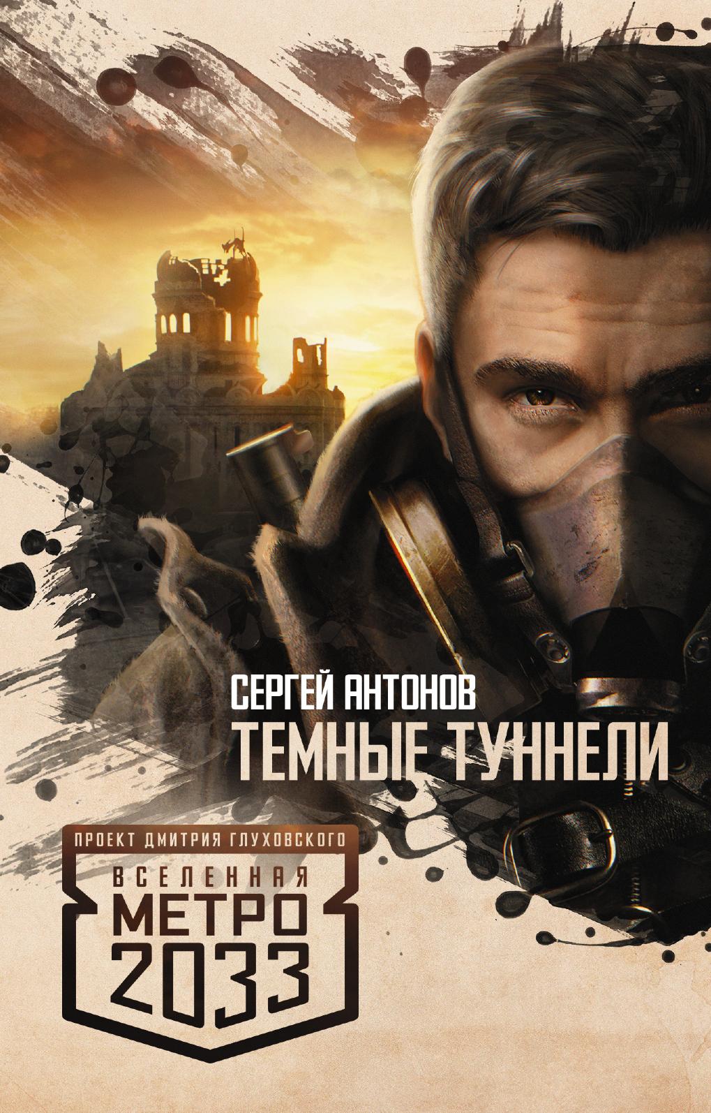 Антонов С.В. Метро 2033: Темные туннели сергей семенов метро 2033 о чем молчат выжившие сборник