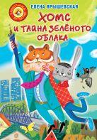 Ярышевская Елена - Хомс и тайна зелёного облака' обложка книги