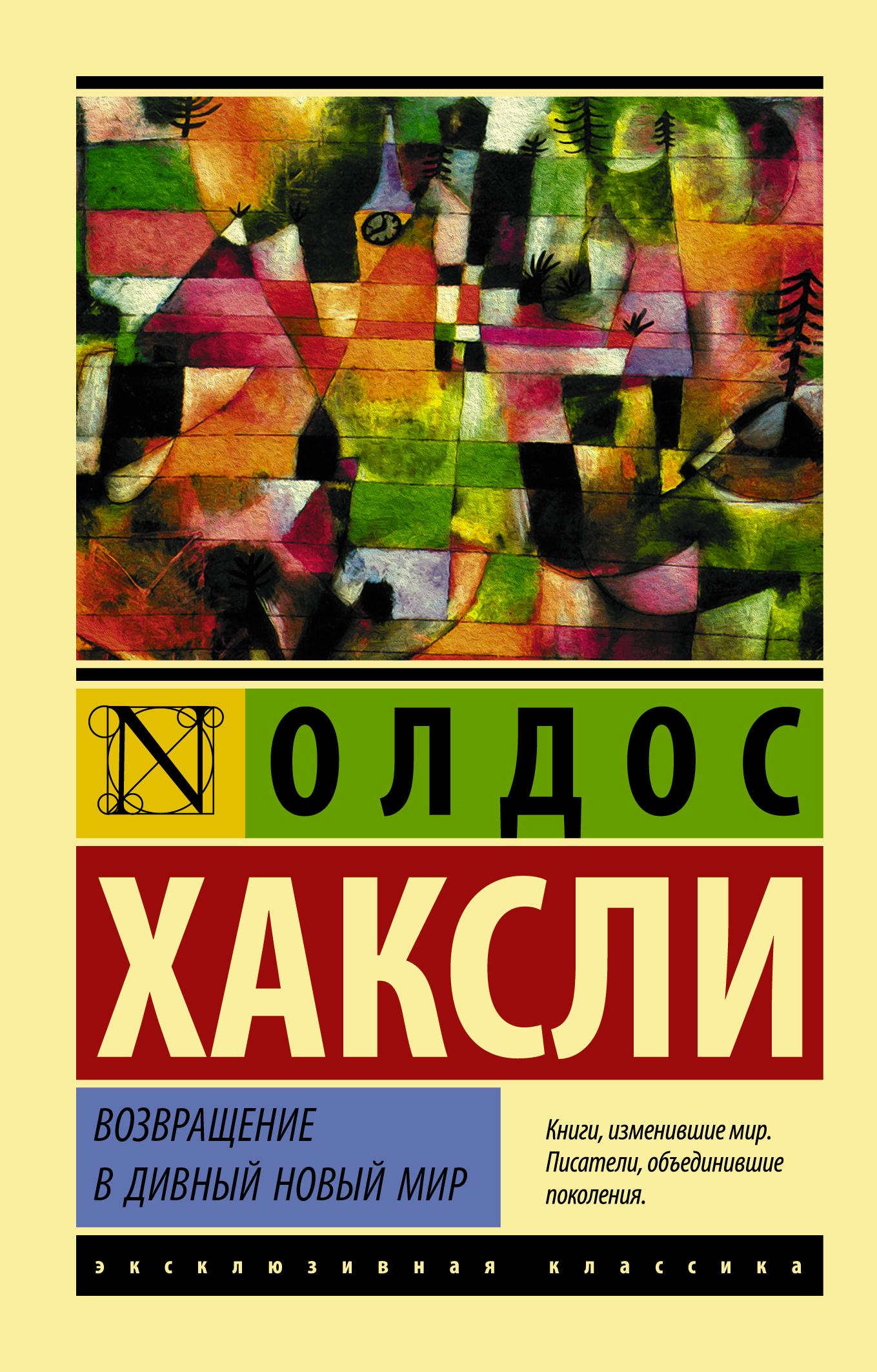 Олдос Хаксли Возвращение в дивный новый мир хаксли о возвращение в дивный новый мир