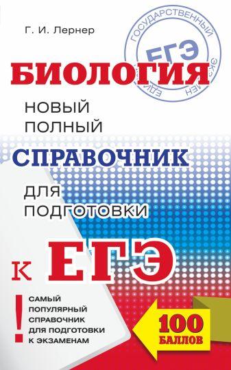 Г. И. Лернер - ЕГЭ. Биология. Новый полный справочник для подготовки к ЕГЭ обложка книги