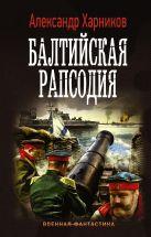 Харников А.П., Дынин М. - Балтийская рапсодия' обложка книги