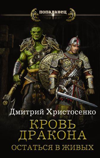 Дмитрий Христосенко - Остаться в живых обложка книги
