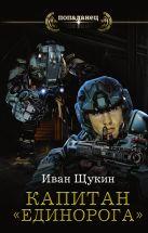 Щукин И.Н. - Капитан Единорога' обложка книги