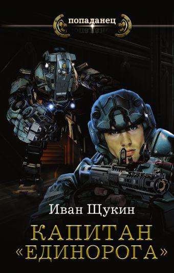 """Капитан """"Единорога"""" Щукин И.Н."""