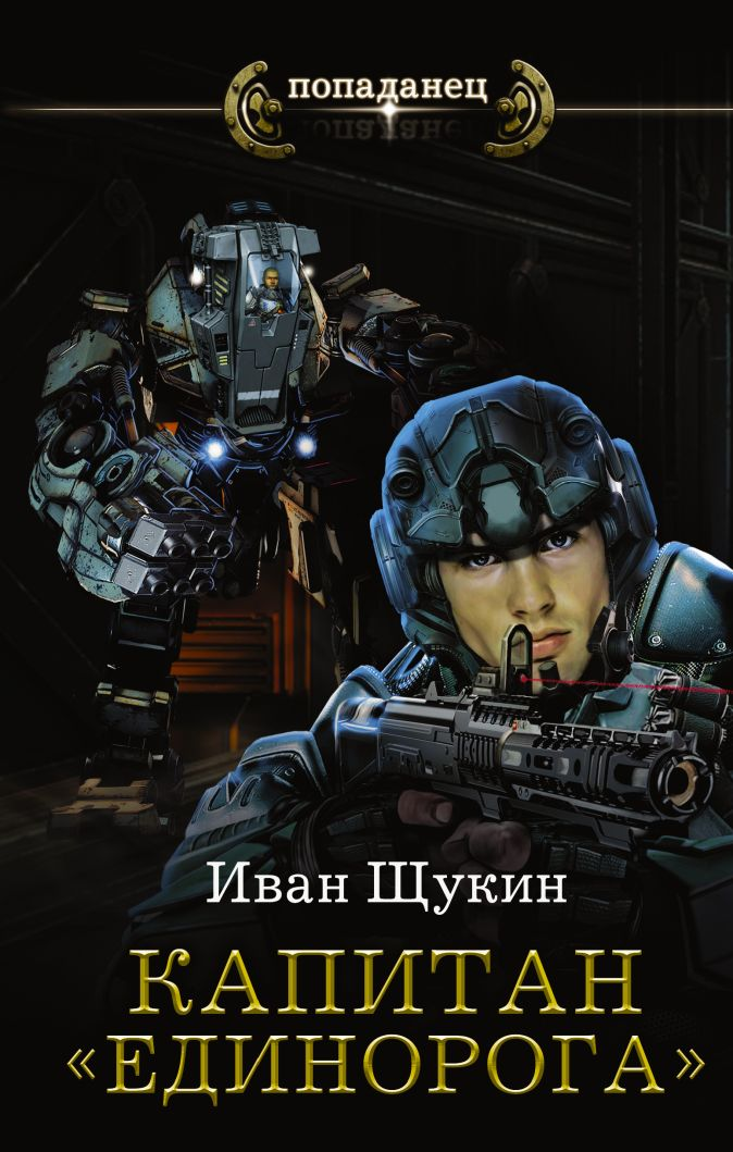 "Иван Щукин - Капитан ""Единорога"" обложка книги"