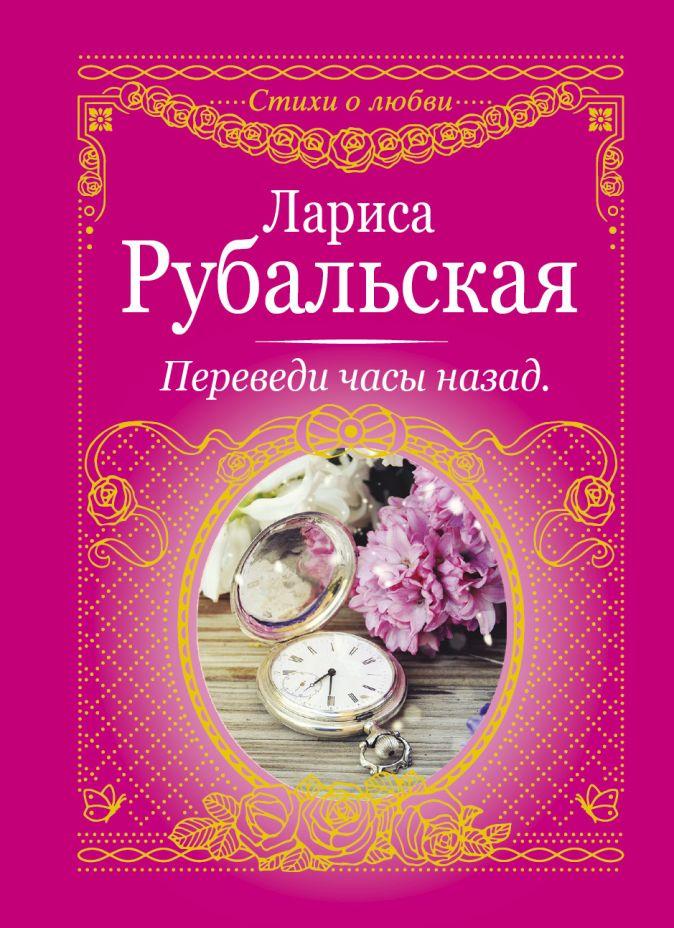 Лариса Рубальская - Переведи часы назад обложка книги
