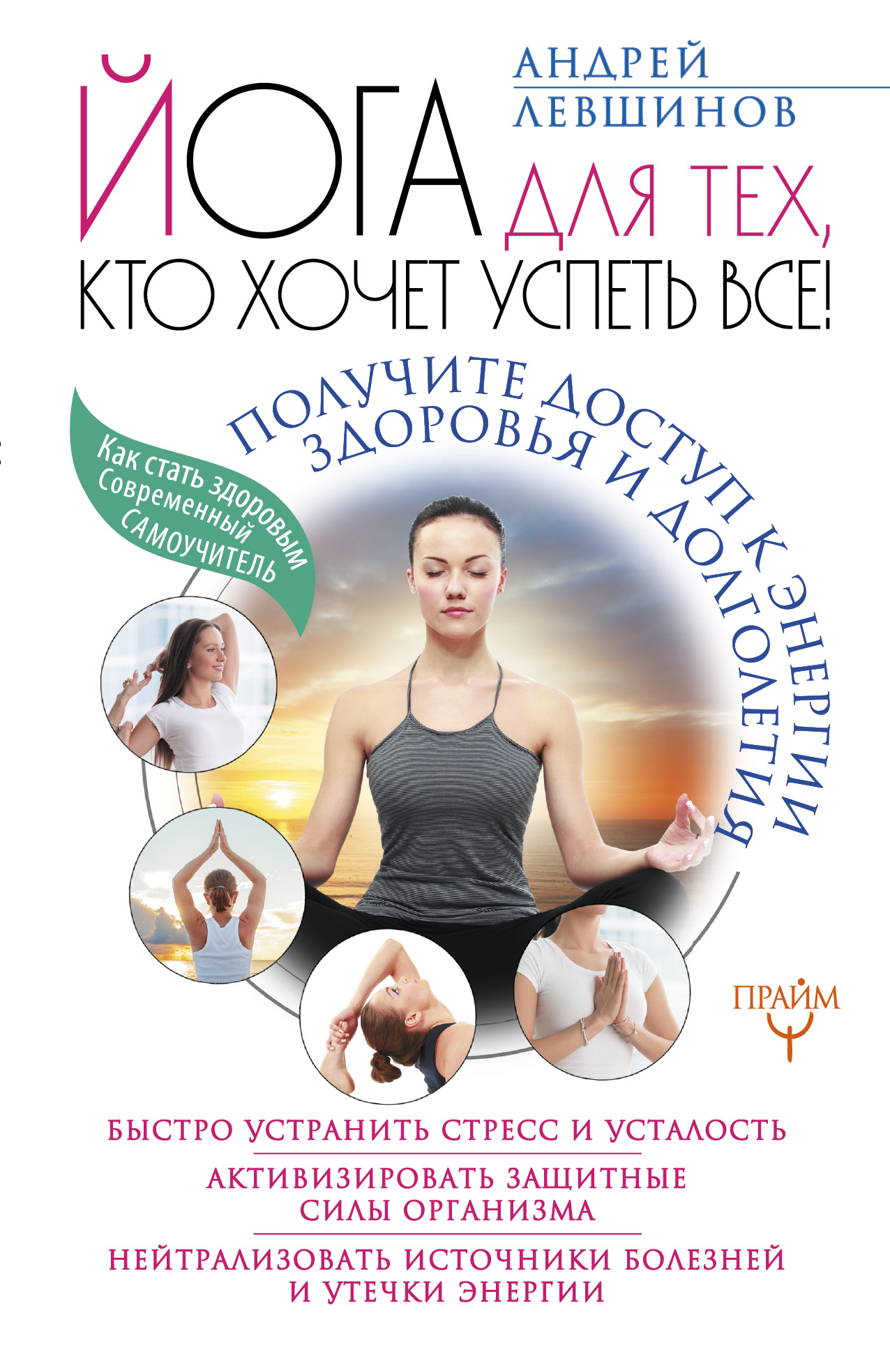 Йога для тех, кто хочет успеть все! Получите доступ к энергии здоровья и долголетия от book24.ru