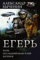 Быченин А.П. - Егерь' обложка книги