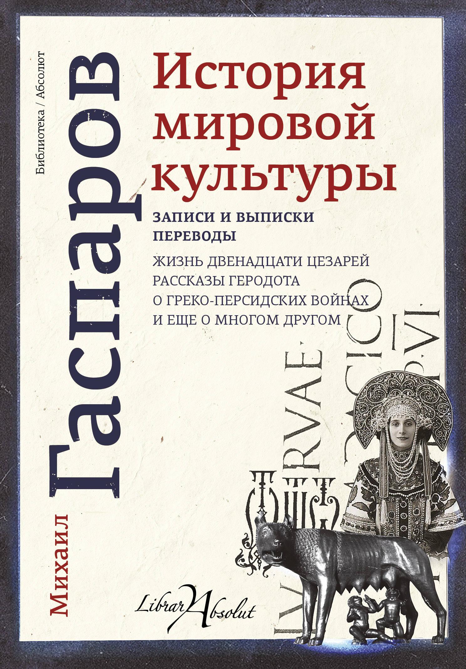 Гаспаров М.Л. История мировой культуры