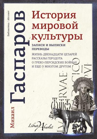 История мировой культуры Гаспаров М.Л.