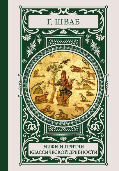 Мифы и притчи классической древности - фото 1