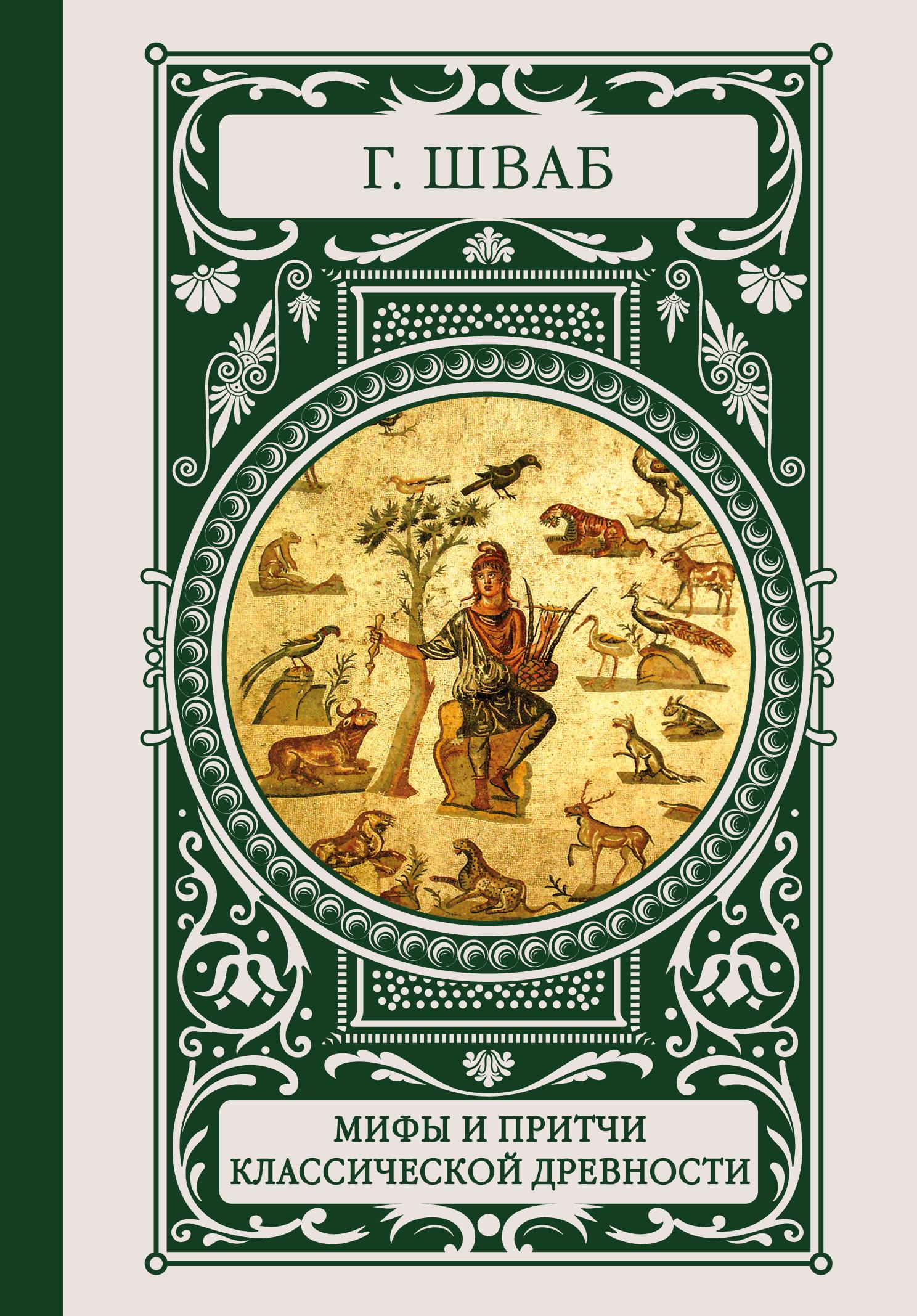 Шваб Г.Б. Мифы и притчи классической древности б в шергин отцово знанье поморские были и сказания