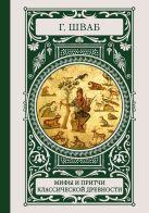 Шваб Г.Б. - Мифы и притчи классической древности' обложка книги