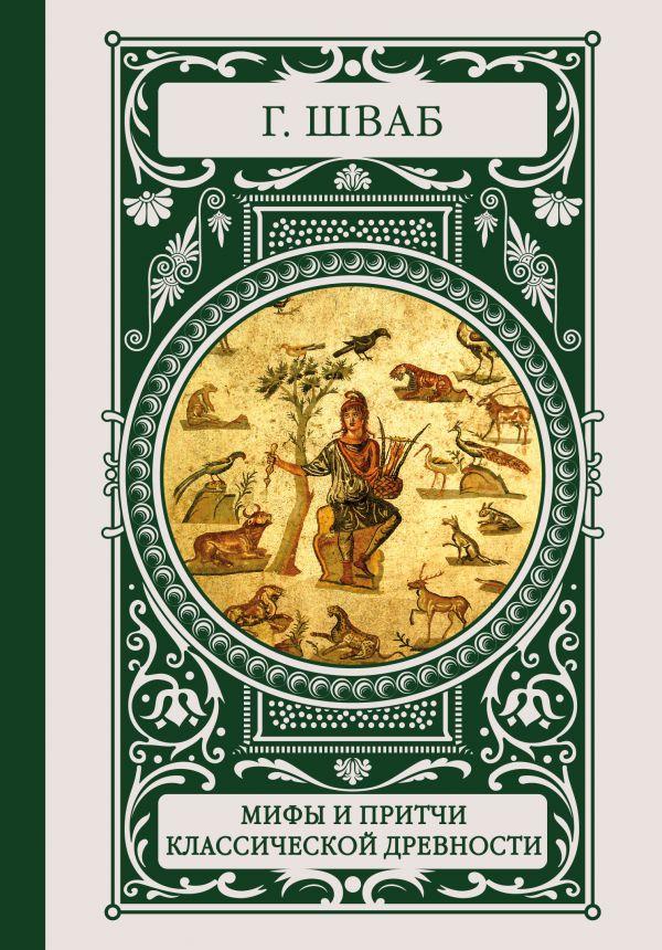 Шваб Густав Беньямин Мифы и притчи классической древности шваб г мифы и притчи классической древности