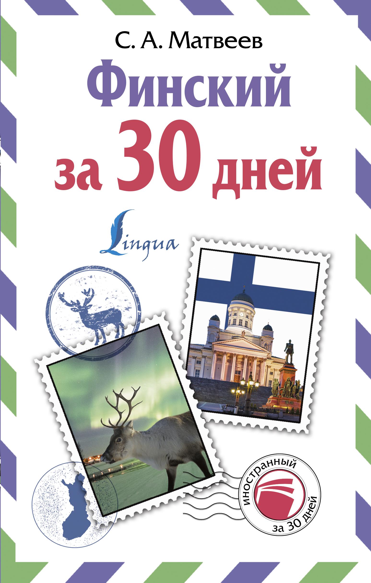Матвеев С.А. Финский за 30 дней финский язык самоучитель