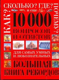 Большая энциклопедия для любознательных. Все обо всем .