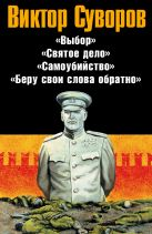 Суворов В. - Виктор Суворов' обложка книги