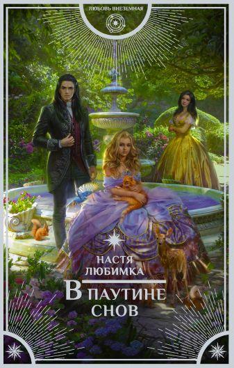 Настя Любимка - В паутине снов обложка книги