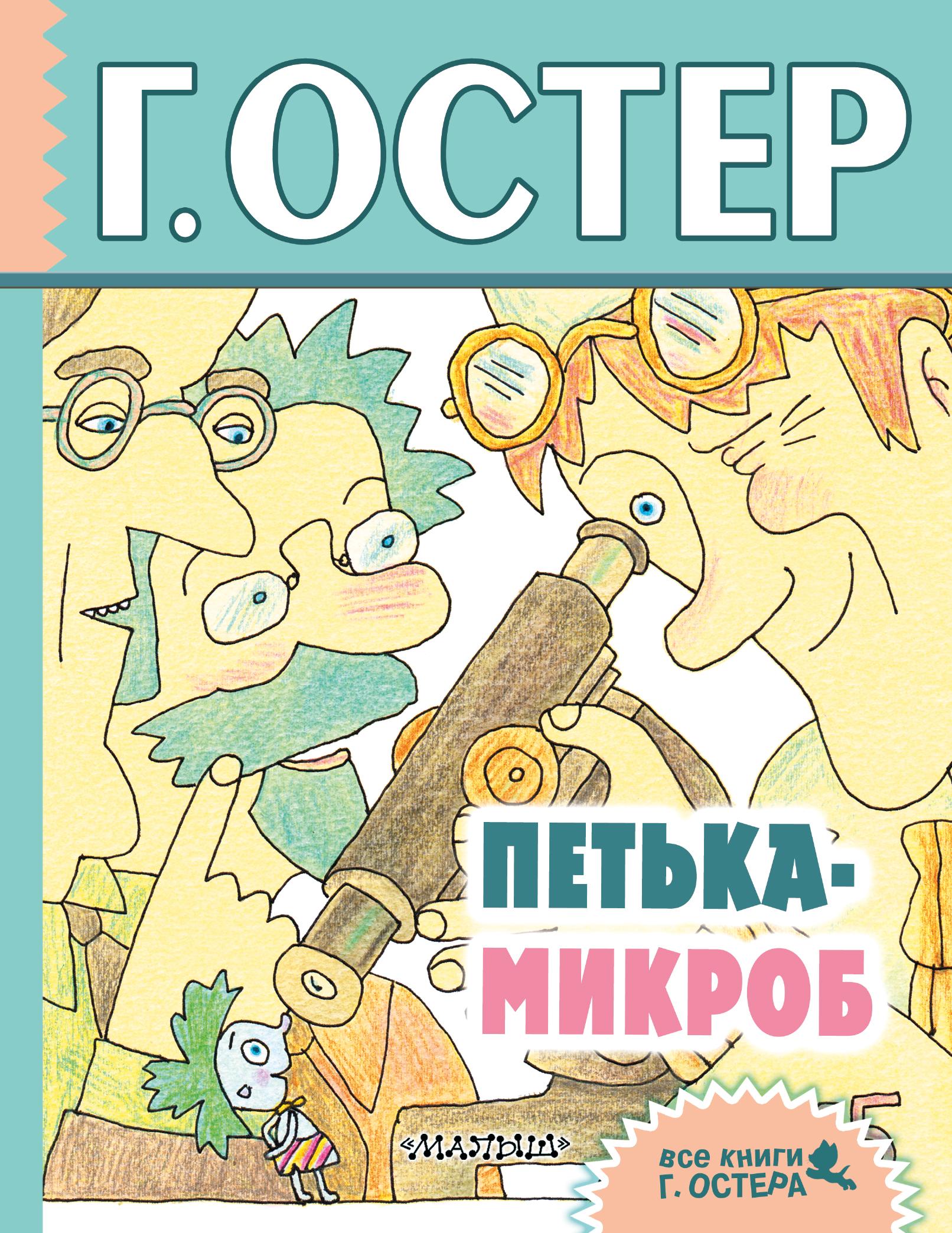 Г. Остер Петька-микроб цены