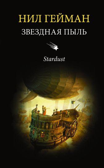 Нил Гейман - Звездная пыль обложка книги