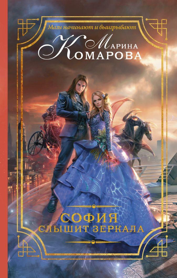 Марина Комарова - София слышит зеркала обложка книги