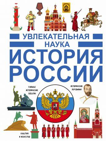 История России .