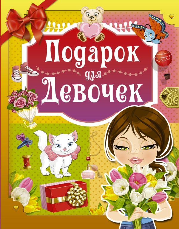 Подарок для девочек Проказов Б.Б.