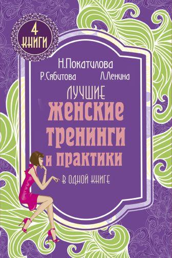 Бильжо А.Г. - Лучшие женские тренинги и практики в одной книге обложка книги
