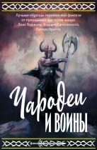 П. Бретт, Л. Буджолд, А. Сапковский - Чародеи и воины' обложка книги