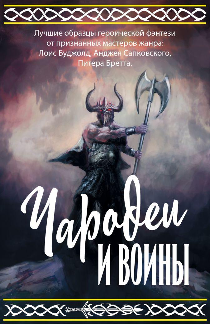 П. Бретт, Л. Буджолд, А. Сапковский - Чародеи и воины обложка книги