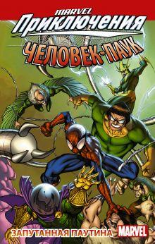 Человек-Паук. Запутанная паутина.