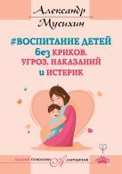 Александр Мусихин - Воспитание детей без криков, угроз, наказаний и истерик' обложка книги