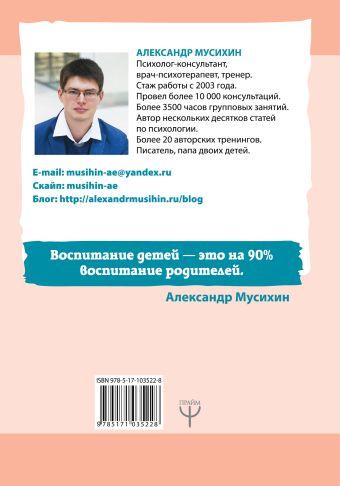 Воспитание детей без криков, угроз, наказаний и истерик Александр Мусихин