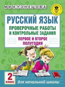 Русский язык. Проверочные работы и контрольные задания. Первое и второе полугодия. 2 класс