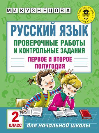 Русский язык. Проверочные работы и контрольные задания. Первое и второе полугодия. 2 класс Кузнецова М.И.