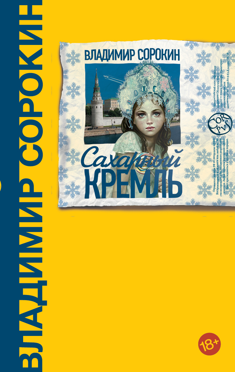Сорокин В.Г. Сахарный Кремль билет на лку в кремль 2012 5 января в 10 часов