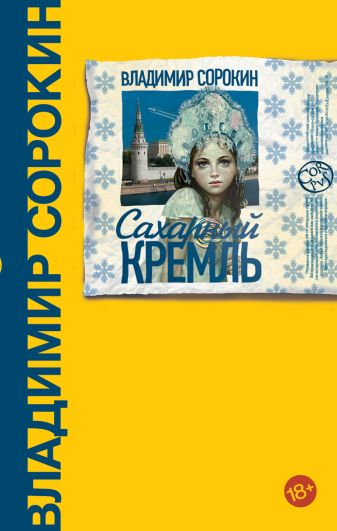 В Сорокин - Сахарный Кремль обложка книги