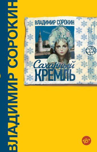 Сахарный Кремль В Сорокин