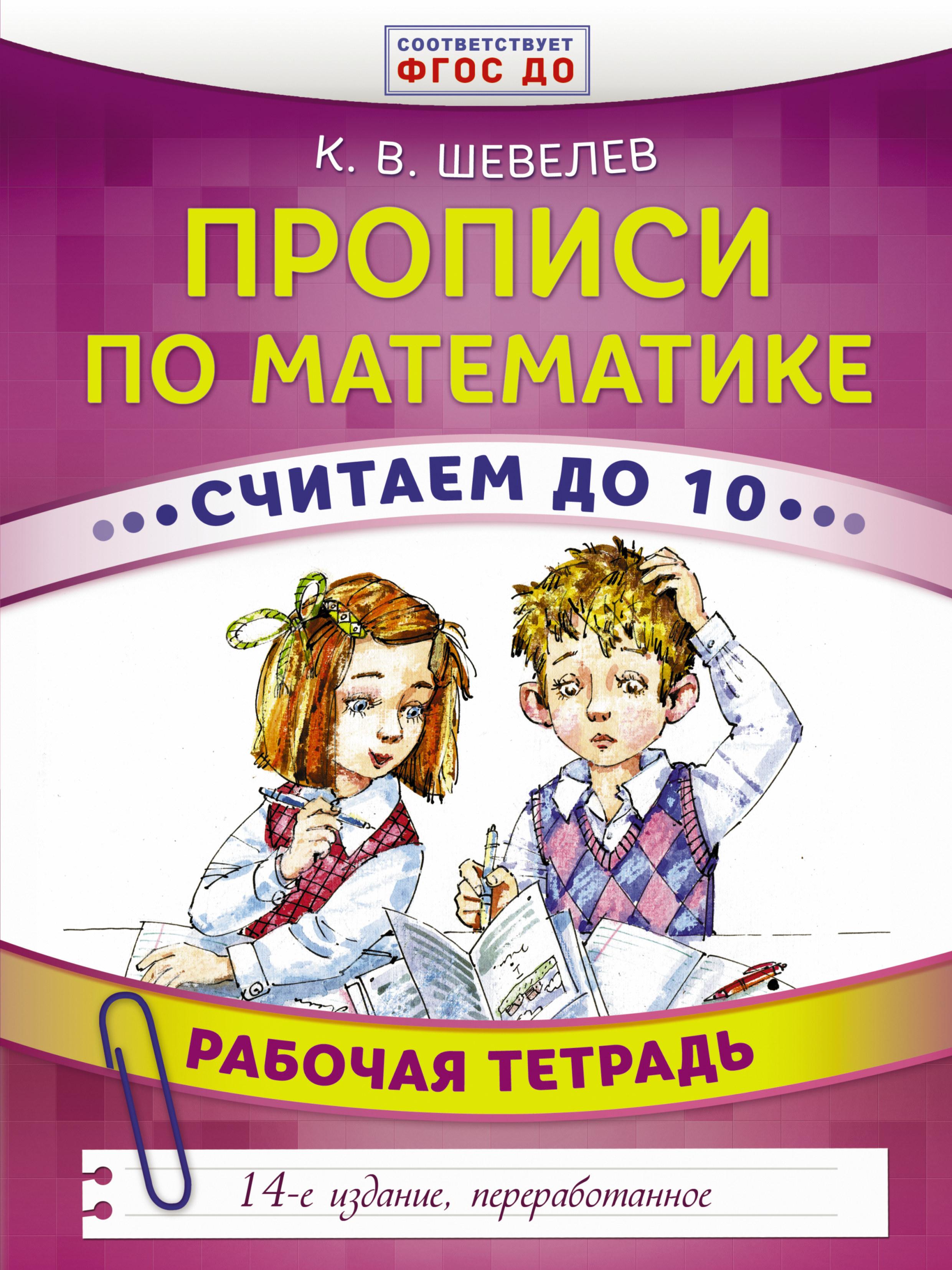 Шевелев К.В. Прописи по математике. Считаем до 10 шевелев к прописи по математике считаем до 20 рабочая тетрадь