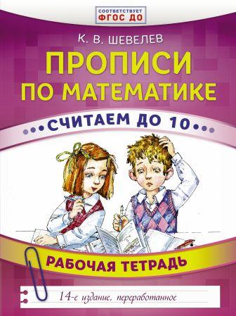 Шевелев К.В. - Прописи по математике. Считаем до 10 обложка книги