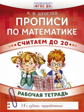 Шевелев К.В. - Прописи по математике. Считаем до 20 обложка книги