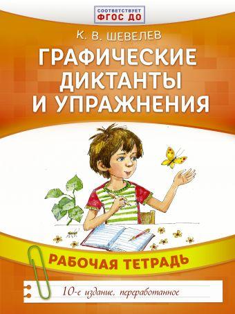 Графические диктанты и упражнения Шевелев К.В.