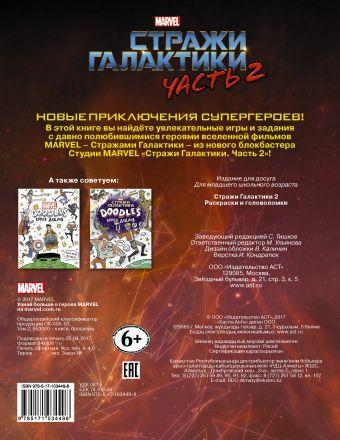 Стражи Галактики 2. Раскраски и головоломки