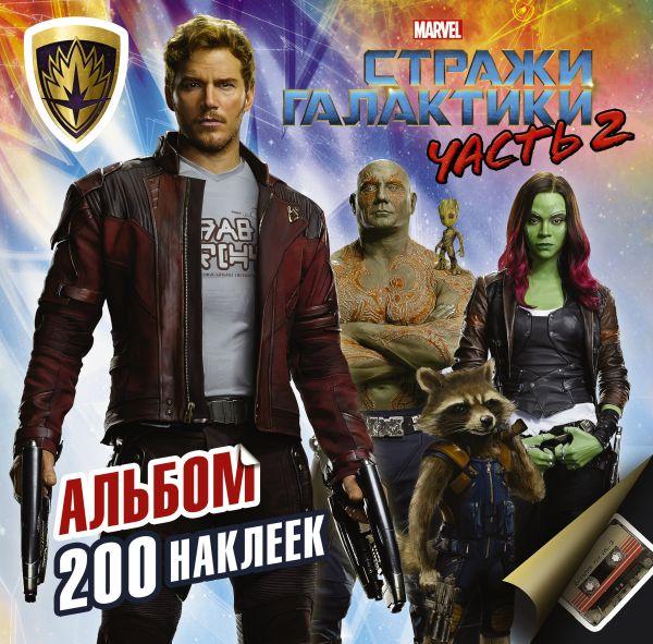 Стражи Галактики 2. Альбом 200 наклеек .