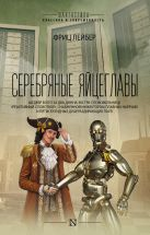 Фриц Лейбер - Серебряные яйцеглавы' обложка книги
